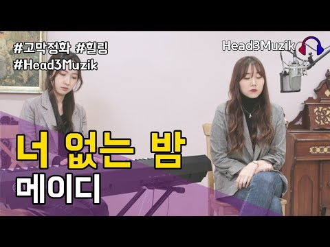 [H3M][ENG SUB][자작곡] 너 없는 밤 – 메이디