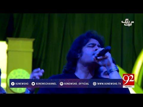 Aankhon Ke Sagar | Shafqat Amanat Ali Live | 19 June 2018 | 92NewsHD