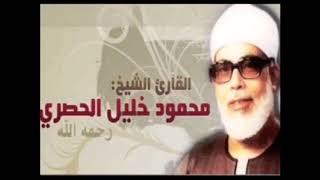 إبتهال يا خير خلق الله  للشيخ محمود خليل الحصري