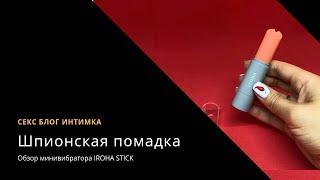 Вибратор IROHA STICK