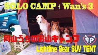 2019/01/06~07 ソロキャンプ+ワンズ3 岡山うちのお山キャンプ Lightli...