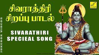 சிவ ஓம் ஹர ஓம் || SIVA OM HARA OM - JUKEBOX || SHIVAN SONGS || MAHA SHIVARATRI || VIJAY MUSICALS