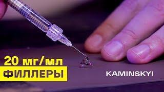 ТЕСТ-ДРАЙВ ФИЛЛЕРОВ ПЛОТНОСТЬЮ 20 мг/мл  EDGAR KAMINSKYI