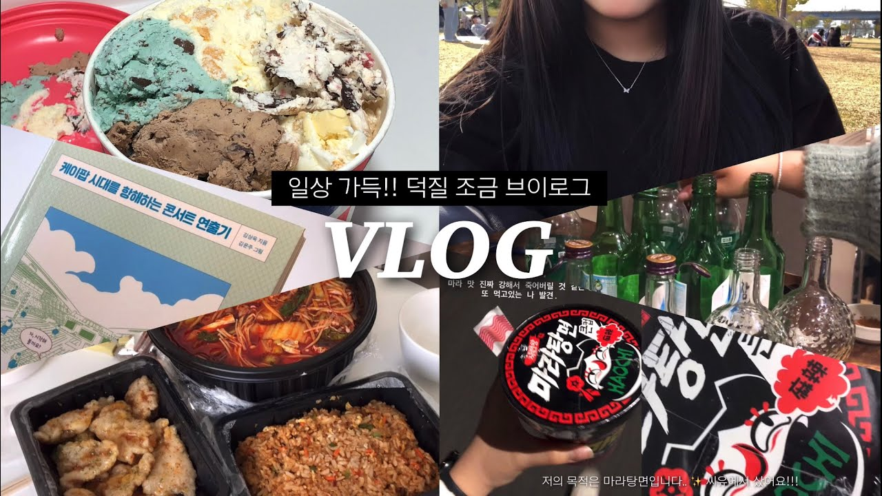 20살 대학생 아미의 일주일 브이로그 | 방방콘 보기 | 아미 덕질 일상 브이로그 | 한강 | 서울 드라이브 | 마라탕 중독