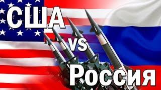 Когда начнётся война между Россией и Америкой/США | Угроза | Провокации