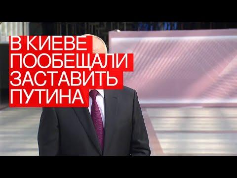 ВКиеве пообещали заставить Путина вести переговоры