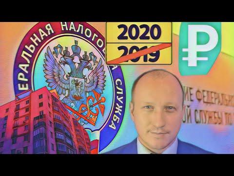 НАЛОГ ПРИ ПРОДАЖЕ НЕДВИЖИМОСТИ В 2020 ГОДУ
