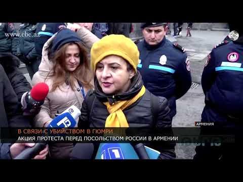 Акция протеста возле посольства России в Армении