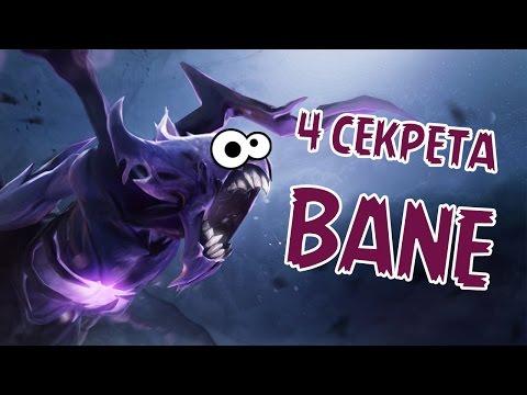 видео: 4 секрета bane в dota 2