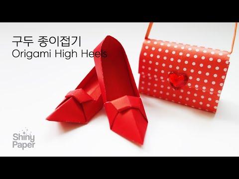 구두 종이접기 / 신데렐라 구두접기 / 하이힐접기 / 색종이접기 / Origami High Heel Shoes / Origami Shoes