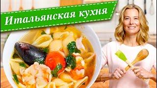 Сборник рецептов самых вкусных блюд итальянской кухни от Юлии Высоцкой — «Едим Дома»