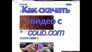 Как скачать видео с COUB How to download video from COUB