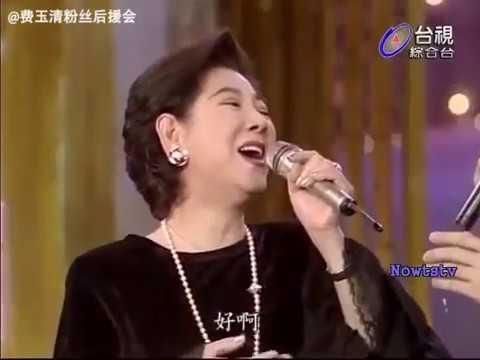 【費玉清】小哥演唱黃梅調合輯之一