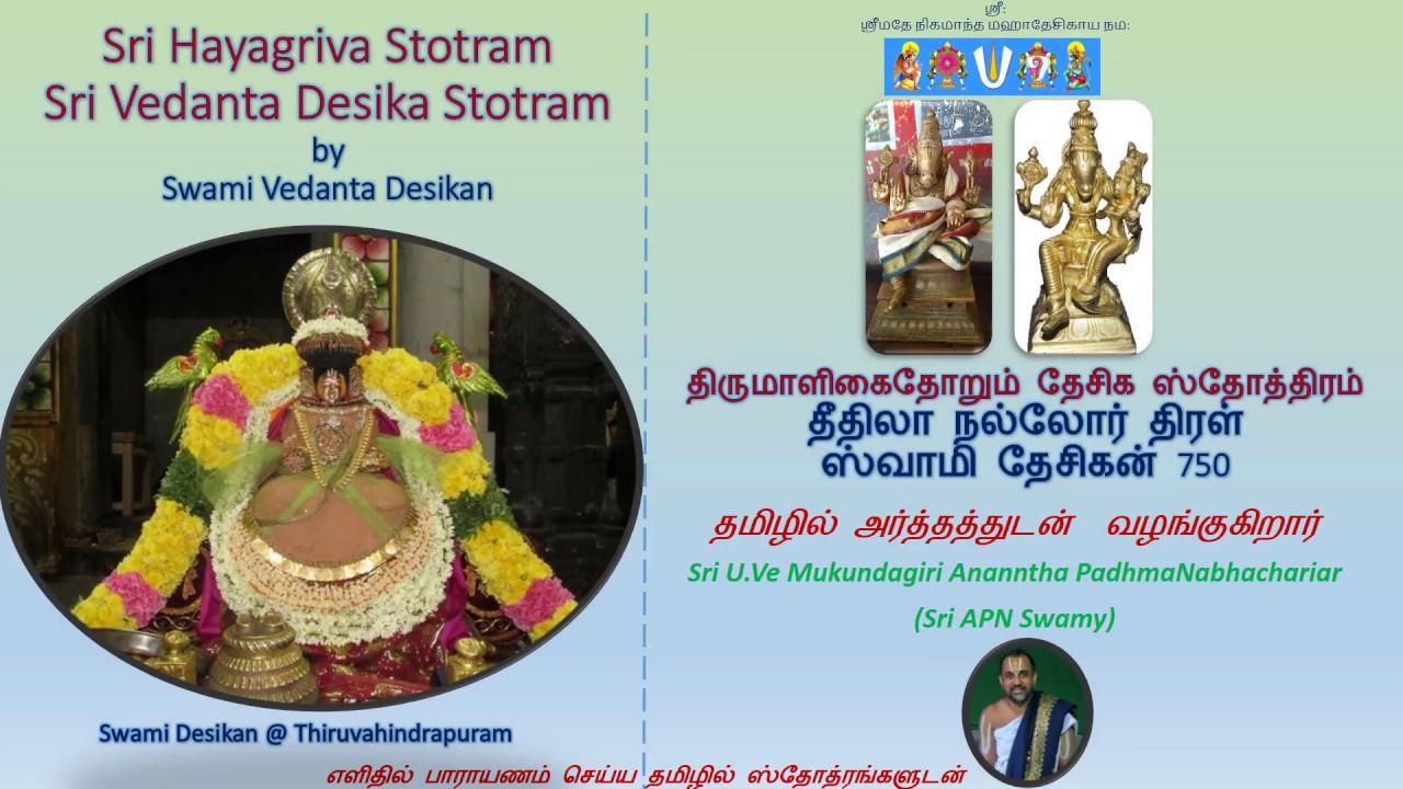Hayagriva Slokam In Tamil Pdf
