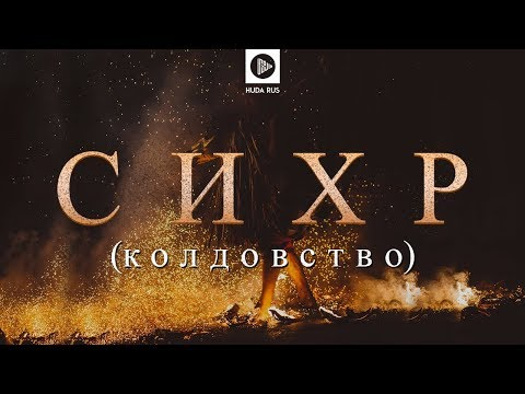 СИХР (Колдовство) | Документальный фильм