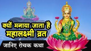 Mahalakshmi Vrat Katha 2021 : महालक्ष्?मी व्रत की लोककथा, जरूर सुनें