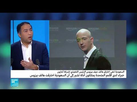 الأمم المتحدة: أدلة كافية على قرصنة هاتف رئيس أمازون من حساب ولي العهد السعودي  - 19:00-2020 / 1 / 22