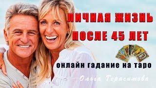 Онлайн гадание на Таро| Личная жизнь после 45 лет| Ольга Герасимова