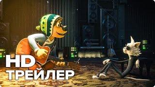 Рок Дог — Русский трейлер (2017) [HD] | Мультфильм (6+) В Кино с 4 Мая | КиноТрейлеры