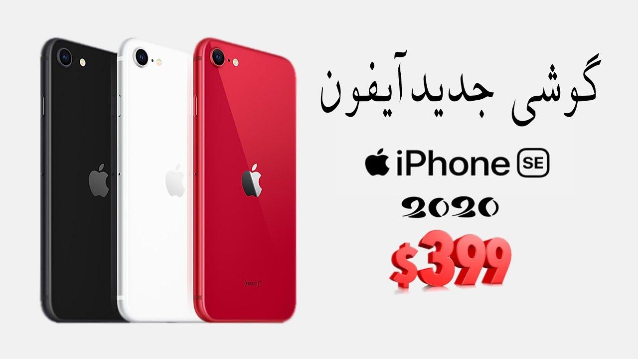 iPhone SE 2020: نقد و بررسی آیفون اس ای