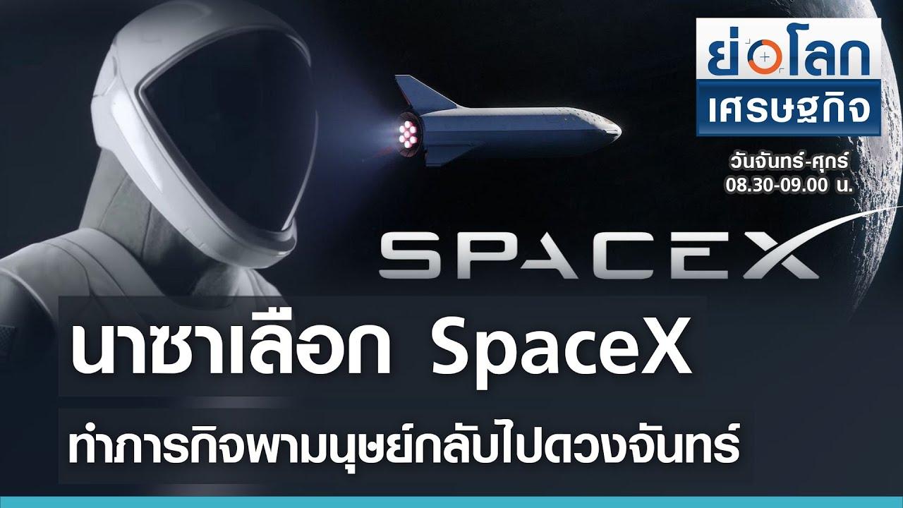 นาซาเลือก SpaceX ทำภารกิจพามนุษย์กลับไปดวงจันทร์ | ย่อโลกเศรษฐกิจ 19 เม.ย.64
