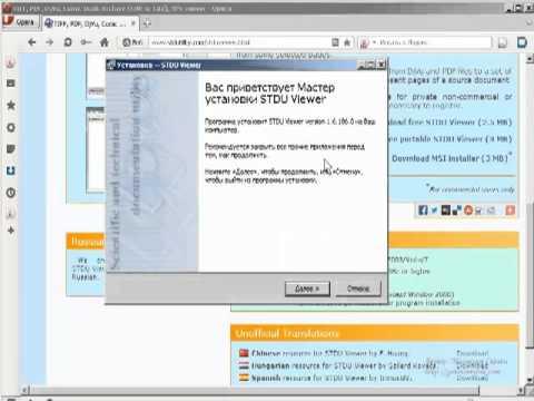 Чтение PDF и DjVu файлов одной  программой STDU Viewer
