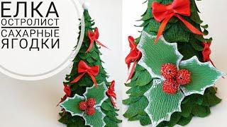 Новогодняя ЕЛОЧКА из гофрированной бумаги ОСТРОЛИСТ и САХАРНЫЕ ЯГОДЫ Christmas Tree Diy