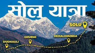 A trip to SOLUKHUMBU | सोलु यात्रा | Ghurmi - Okhaldhunga - Solu Nepali Vlog