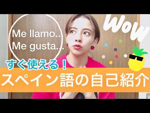 【スペイン語会話】#07 すぐ使える!5分でわかる!スペイン語の自己紹介の仕方!!