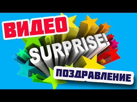 Видео поздравление с днём рождения   surprise   happy Birthday
