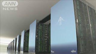 スパコン「富岳」 電車の換気などシミュレーション(20/06/18)