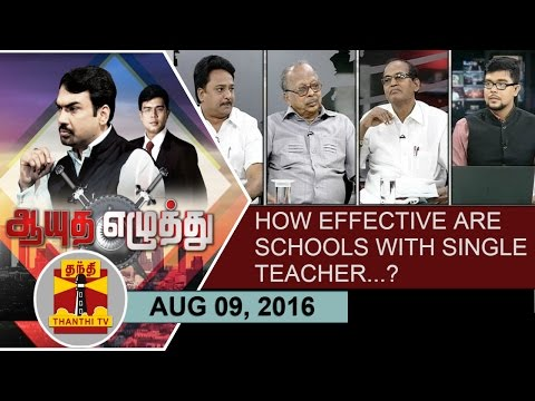 (09/08/2016) Ayutha Ezhuthu | How Effective are Schools with Single Teacher? | Thanthi TV
