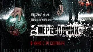 «Переводчик» — фильм в СИНЕМА ПАРК
