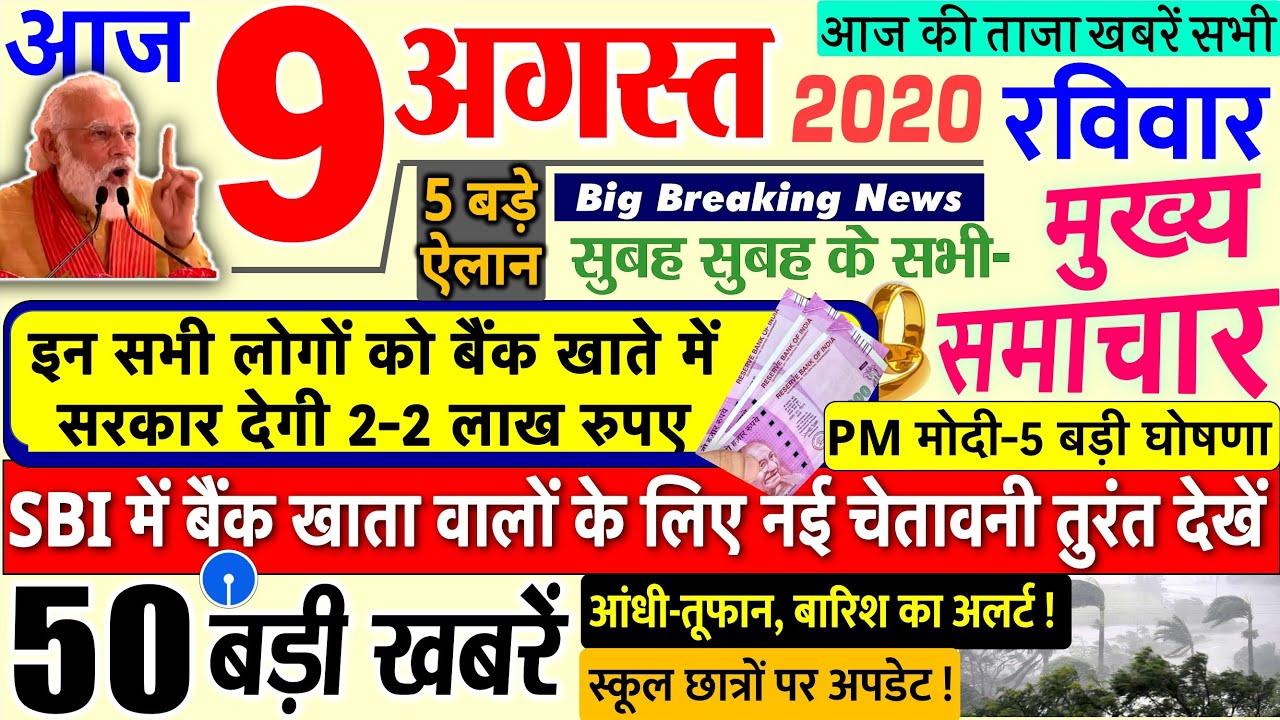 Today Breaking News ! आज 9 अगस्त 2020 के मुख्य समाचार बड़ी खबरें केरल PM Modi, Bihar, SBI Binod