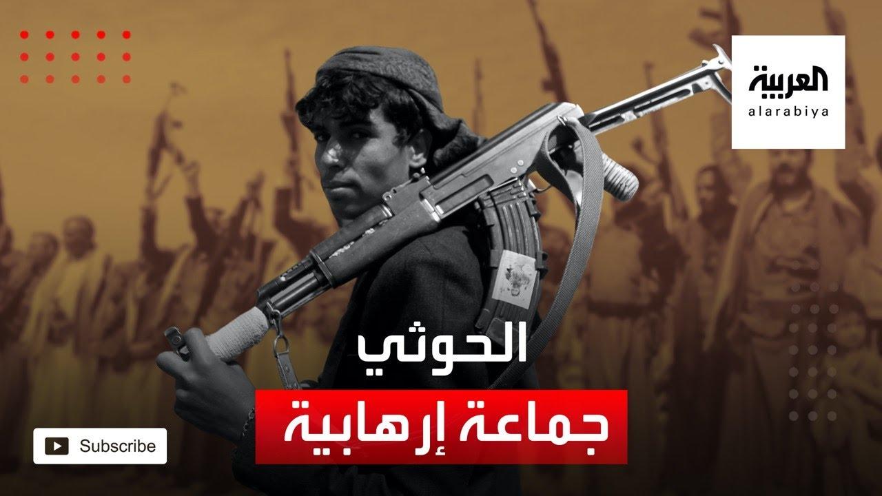 -الأميركية للدفاع عن الديمقراطيات-: الحوثيون -جماعة إرهابية- عن استحقاق  - نشر قبل 2 ساعة