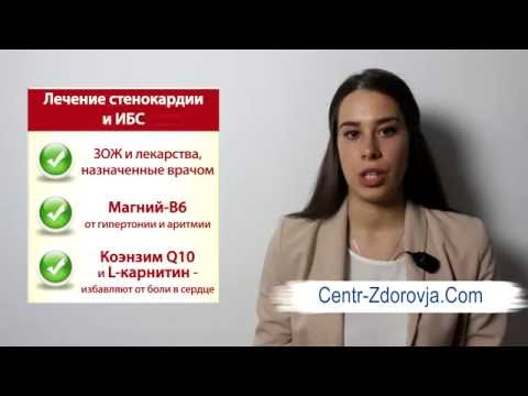 Лечение ИБС и стенокардии