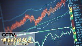 《中国财经报道》 20190620 15:00| CCTV财经