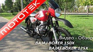 BAJAJ BOXER 150X и BAJAJ BOXER 125X | Видео Обзор | Тест Драйв от Mototek