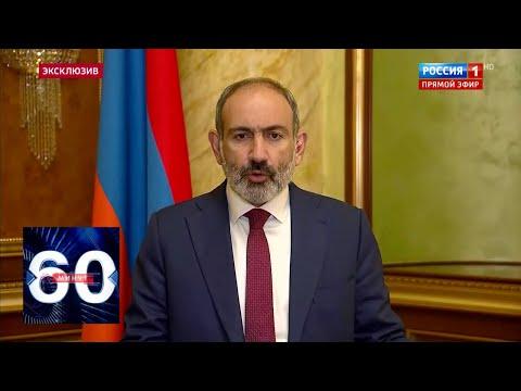 Пашинян заявил об угрозе существованию армянского народа. 60 минут от 29.09.20
