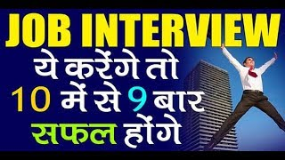 interview tips in hindi
