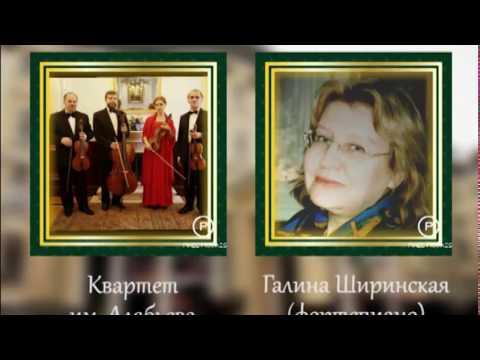 Московская консерватория им. П.И.Чайковского.Квартет А.Алябьева.