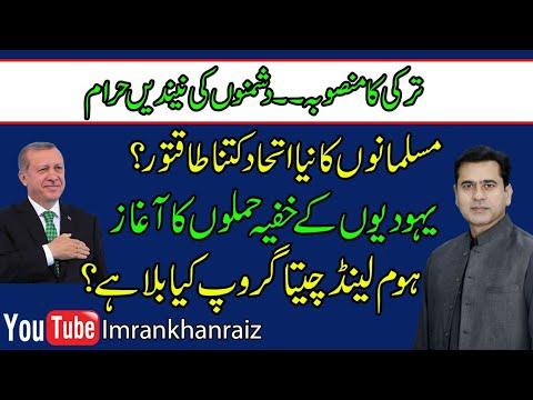 8 July 2020 Turkey ka kamal ka Plan. Imran khan's exclusive