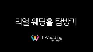 [아이티웨딩] 부천 S컨벤션 웨딩홀 리얼! 탐방기