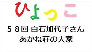 ひよっこ 第58回 「連続テレビ小説 ひよっこ Part1 (NHKドラマ・ガイド)...