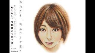 姫乃たま - おんぶにダッコちゃん