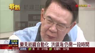 【非凡新聞】儒鴻看好紡織景氣!睽違17年返台設廠