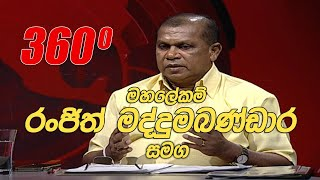 360 | with Ranjith Maddumabandara ( 22 - 06 - 2020 ) Thumbnail