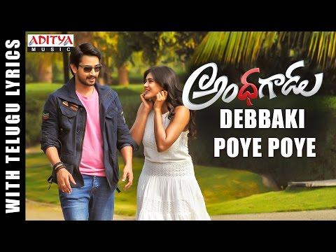 Debbaki Poye Poye Full SongwithTelugu Lyrics | Andhhagadu | Raj Tarun, Hebah Patel | Sekhar Chandra