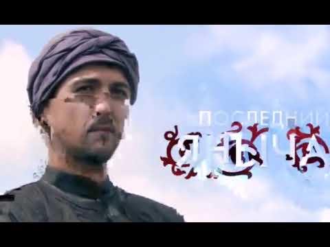 Последний янычар - трейлер телесериала
