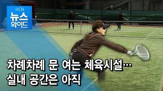 차례차례 문 여는 체육시설…실내 공간은 아직 / 서울 …